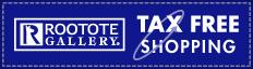 ルートート ギャラリーの一部店舗で「免税」サービス開始のお知らせ