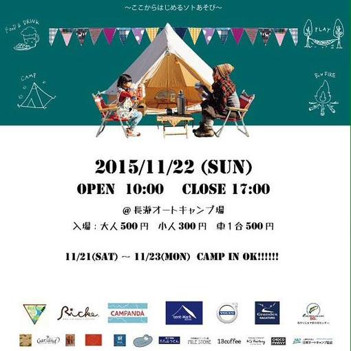 Pair_Festa_20151118.jpg