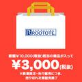 ★完売御礼★ 12/8 ご予約START!ROOTOTE ZOZOTOWNの2016年福袋