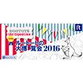 「ROOTOTEの大博?覧会2016」5/9(月)〜6/8(水) 東急ハンズ 渋谷店で開催!