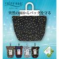 梅雨シーズンの必需品!突然の雨からバッグを守る「レイニー・ルー」