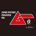 世界の謎と不思議に挑戦するスーパーミステリー・マガジン月刊「ムー」とコラボレーション!