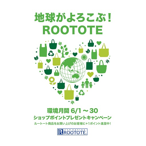 6月は環境月間!ショップポイントプレゼントキャンペーン!!