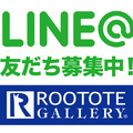 [LINE@友だち募集中] 最新イベントやお得な情報をお届け!