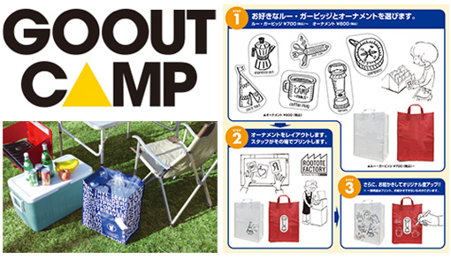 9/30・10/1・10/2 GO OUT CAMP Vol.12にROOTOTE初登場!!