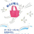 【フェザールー】オールシーズンモデル発売中