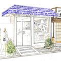 <この秋も、代官山へ楽しいお出かけ!> 11月3日(木・祝)より「ルートート ギャラリー 代官山ルーストリート店」リニューアルオープン。記念キャンペーンも開催