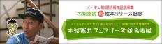 【11/11〜23】木梨憲武デザインROOTOTE製オリジナルトートバッグプレゼント!木梨憲武 フェアリーズ@名古屋