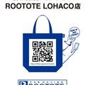 【2/10再掲載】OPEN記念商品をはじめ、約300種類の商品を一挙ラインアップ!2017年2月2日、ROOTOTE LOHACO店オープン