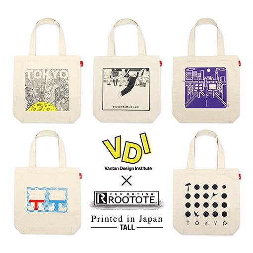 日本の伝統的な手刷りの技術と、未来のデザイナーの育成を支援するトートバッグ。2017年1月18日以降順次リリース【Vantan Design Institute × ROOTOTE】