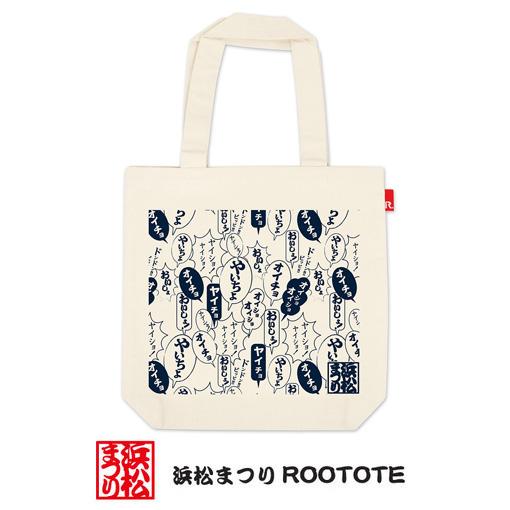 4月中旬より順次発売!「浜松まつりルートート」が今年も登場