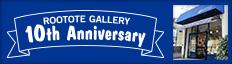 【はじまりは代官山。2017年4月、「ルートート ギャラリー」は誕生10周年を迎えます】感謝を込めたプレゼントキャンペーンを4/1(土)より実施