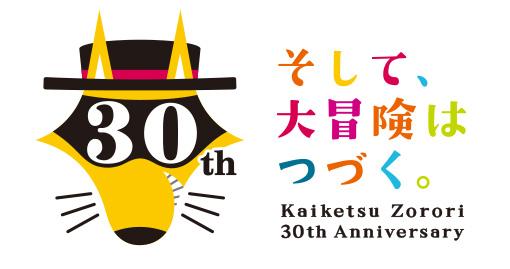 30周年記念『かいけつゾロリ大冒険展』会場限定!ROOTOTEトール発売(4月26日から)