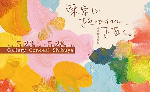 画家・小西博子さんの個展「東京に抱かれて、描く。」オープニングにて、トート・アズ・キャンバスのライブペインティングイベントが開催されます。