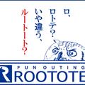 「え、これもトートバッグなの?」 はい、ROOTOTE祭りです。【ROOTOTE祭り in 東急ハンズ池袋店・6/22(木)〜7/7(金)】