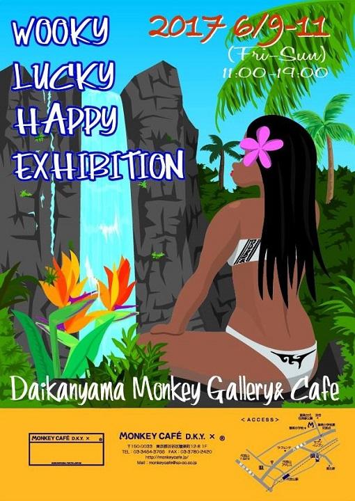 今年も代官山にハワイがやってくる!6/9〜11「WOOKY LUCKY HAPPY EXHIBITION 2017」