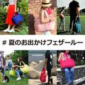 《Instagram限定》#夏のお出かけフェザールー キャンペーンを開催!抽選でスペシャルトート(非売品)が当たります
