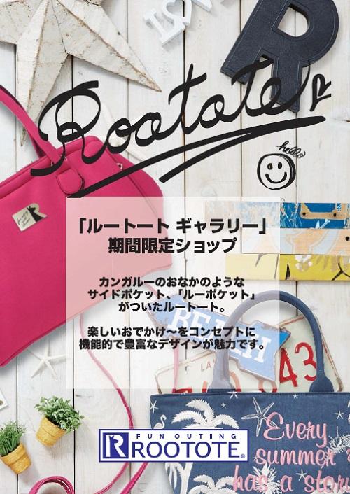 横浜ジョイナスにポップアップショップOPEN!《期間限定8/2(水)~13(日)》