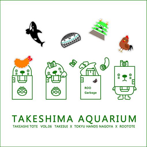 竹島水族館×東急ハンズ 名古屋×ROOTOTEコラボ タケアシトートVol.06