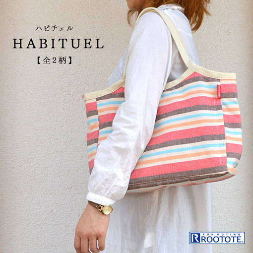 Collaboration:ぬくもり工房 遠州綿紬 × ROOTOTE 第1弾ハビチェル