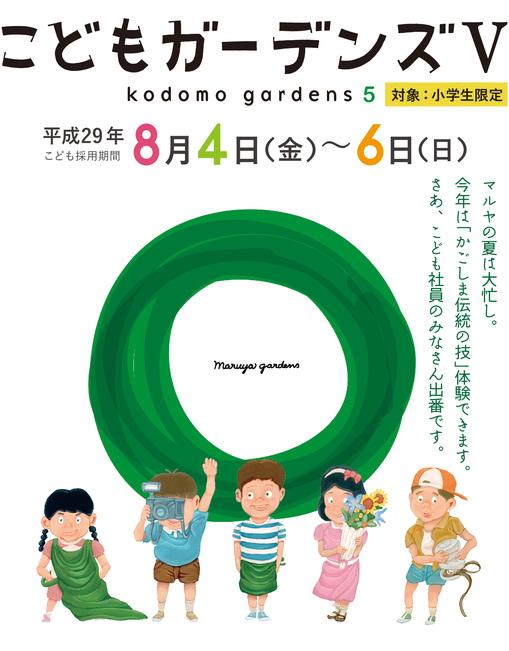 kodomogardens5_main.jpg