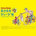 「おさるのジョージ」とのコラボ ROOTOTE(ルートート)TALLが発売!(8月9日から「おさるのジョージ展」で限定発売)