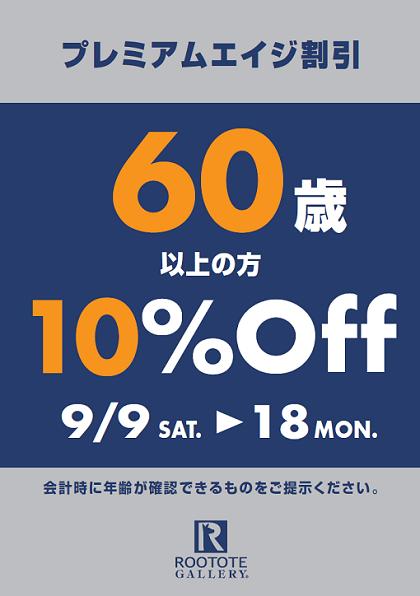 9/9(土)よりルートート ギャラリー プレミアムエイジ割引キャンペーン開催!