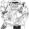 第一回川越コーヒーフェスティバルにて限定ルートートが発売(12月9日より)