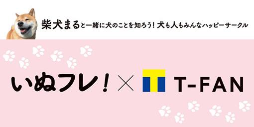 Collaboration:【「いぬフレ!×Tファン」】×ROOTOTE 柴犬まるの限定ルートート販売。