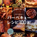 『バーベキューレシピ100選!』で紹介されました