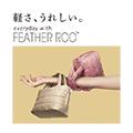 お客様の声から、新たにスタート! FEATHER ROO(フェザールー) 「軽さ、うれしい。」をコンセプトにしたキービジュアルも本日公開