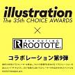 ILLUSTRATION × ROOTOTE コラボレーション第9弾