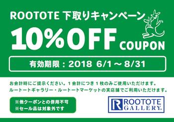 kankyo_coupon_2018.png