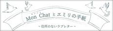 オリジナルストーリー「Mon Chat(モンシャ)とエミリの手紙 ~住所のないラブレター~」