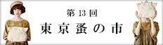 第13回「東京蚤の市」に出店。テーマは「ねこマルシェ」、ワークショップも開催します