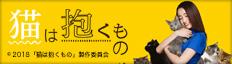 映画「猫は抱くもの」×ROOTOTE コラボトートが登場!