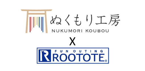 Collaboration:ぬくもり工房 遠州綿紬 × ROOTOTE 第4弾ベビールーポシェット