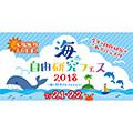 「海の自由研究フェス 2018」おえかきルー・ガービッジのワークショップ開催!