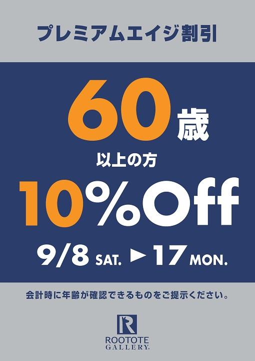 9/8(土)よりルートート ギャラリー プレミアムエイジ割引キャンペーン開催!