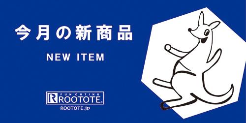 今月の新商品 - New Item | ROOTOTE | 2019年11月