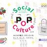 10/16(火)より渋谷ロフトで開催される「Social Pop Culture」に、ROOTOTEのワークショップが登場
