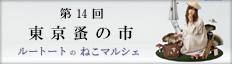 第14回「東京蚤の市」に出店。テーマは「ねこマルシェ」、オリジナルのねこチャームがつくれるワークショップを開催&新色ねこマルシェトートがデビュー!