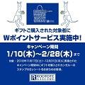 ルートート ギャラリー キャンペーン対象者にWポイントサービス実施中!