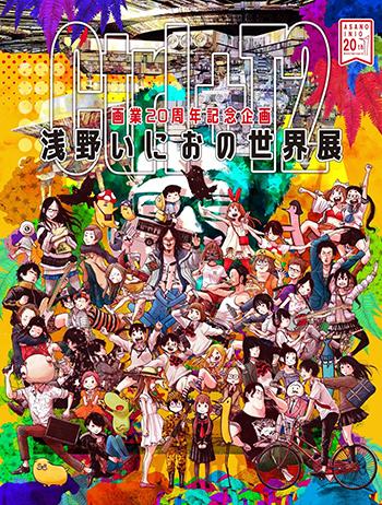 Collaboration:画業20周年記念企画 浅野いにおの世界展 〜Ctrl+T2〜×ROOTOTE