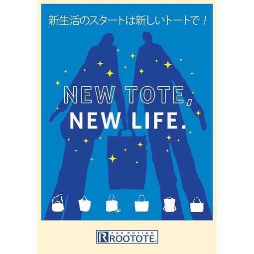 新生活のスタートは新しいトートで!