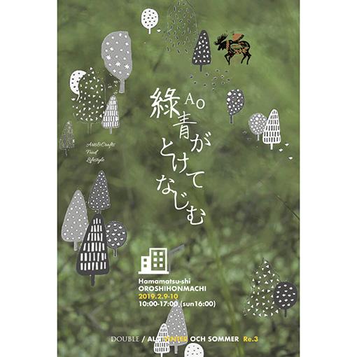 イベント:【アリィの冬と夏 Re.3  緑青(あお)がとけてなじむ 】×ROOTOTE FACTORY お絵描きガービッジ & リユース・カーペット ルー・ガービッジ