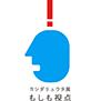 「もしも」を考えてみる展示「ヨシダリュウタ展 もしも視点」 2月2日より10日間、代官山 モンキーギャラリーにて開催