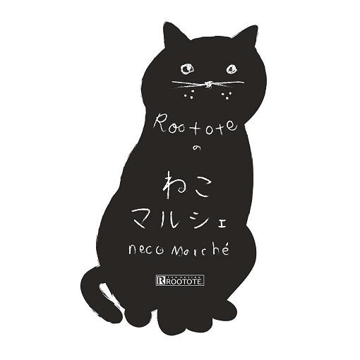 《にゃん・にゃん・にゃん。2月22日は猫の日》ルートートの「ねこマルシェ」開催!