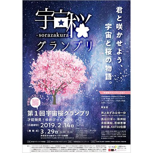 渋谷発、「才能発見!ゆめぴっく宇宙桜グランプリ」ルートート賞 として参加