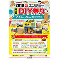 イベント:【第6回 エンチョーDIY祭り 】×ROOTOTE FACTORY お絵描きガービッジ